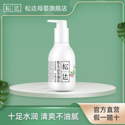 【官方正品】松达山茶油乳128g宝宝身体乳新生儿润肤儿童全身保湿