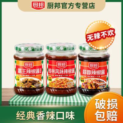 厨邦辣椒酱210g*2 霸王/蒜蓉/桂林辣椒酱家用组合炒菜点蘸饭扫光