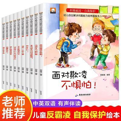 幼儿自主反霸凌启蒙绘本10册幼儿园阅读绘本漫画书儿童绘本图画书