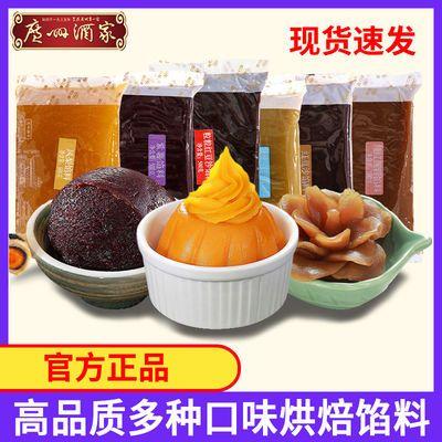广州酒家馅料红豆沙馅泥家用即食绿豆沙奶黄包子馅纯白莲蓉月饼馅