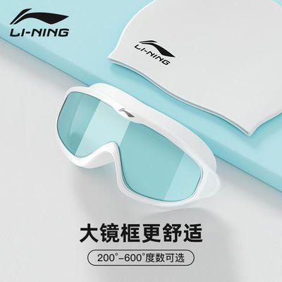 57544/李宁大框泳镜女士防水防雾高清近视专业游泳眼镜潜水男泳帽套装备