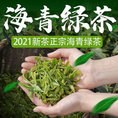 75596/正宗海青绿茶茶叶2021年新茶袋装炒青山东青岛日照豌豆香浓毛尖