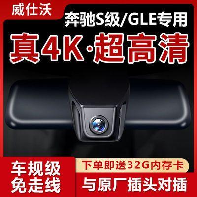 65223/奔驰进口GLE GLS S级 迈巴赫 GLS450 V级4K超清行车记录仪免走线