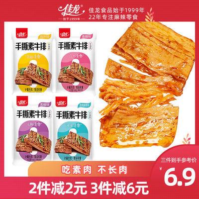 佳龙手撕素牛排豆干素肉麻辣零食网红小吃大礼包湖南特产小零食