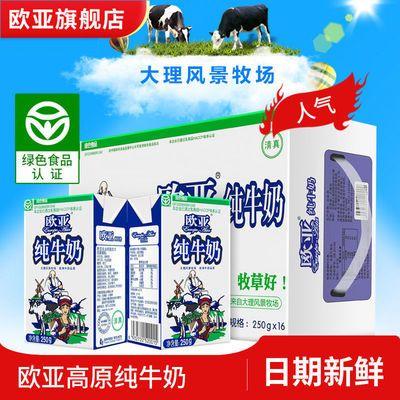 【6月新货】欧亚高原全脂纯牛奶250g*16盒/箱早餐乳制品