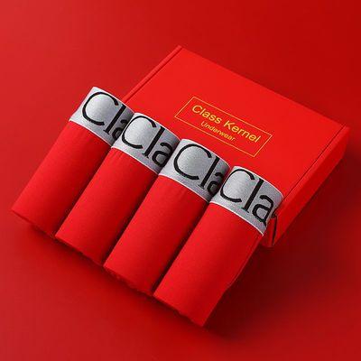 CK男士内裤男平角裤运动修身透气大码四角短裤冰丝本命年红礼盒装