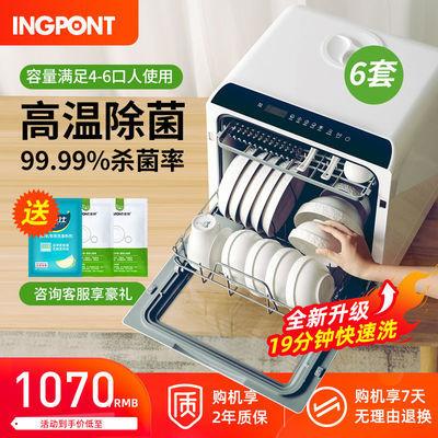 57602/英邦洗碗机全自动家用小型台式免安装厨房两用迷你烘干刷小米碗机