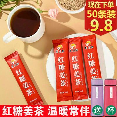 【明星同款超值】红糖姜茶调理月经大姨妈驱寒暖宫祛湿暖胃姜母茶