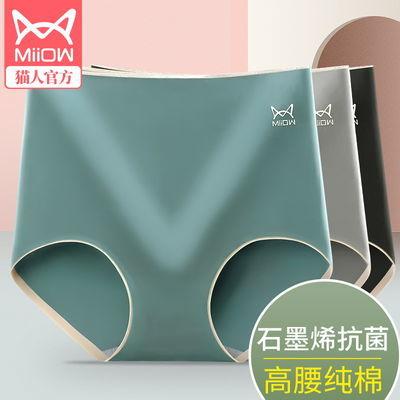 【高端款 独立包装】猫人内裤女款纯棉高腰无痕女士性感抗菌短裤