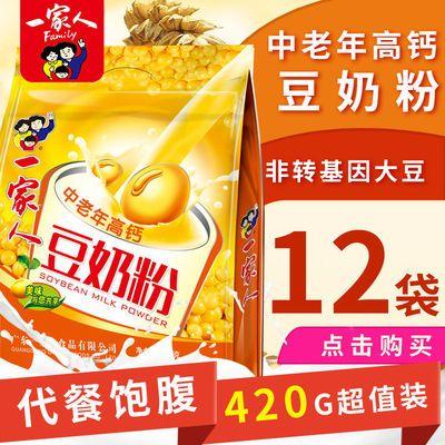 中老年/牛奶高钙豆奶粉小包代餐营养独立学生速食冲饮420g/12包