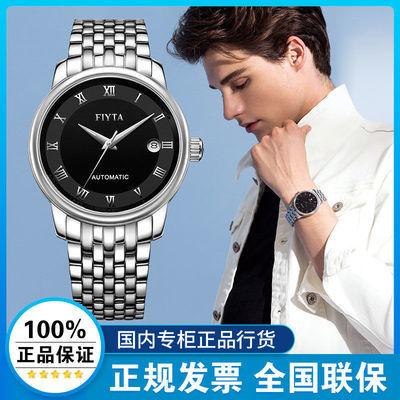 飞亚达手表男 夜光表针商务男士腕表 不锈钢防水自动机械表钟表