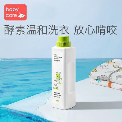 91747/BABYCARE婴儿植护洗衣液新生儿用品酵素洗衣液宝宝专用去污渍留香