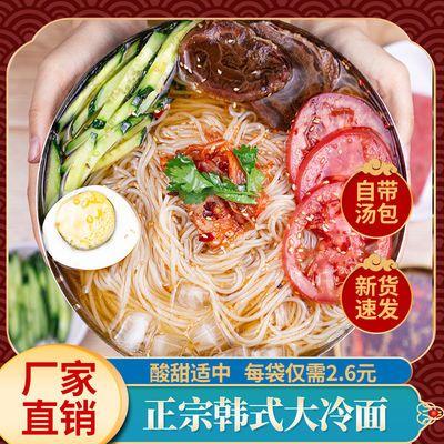 冷面朝鲜族酸甜韩国正宗延吉免煮速食袋装厂家批发带料包达煮饽