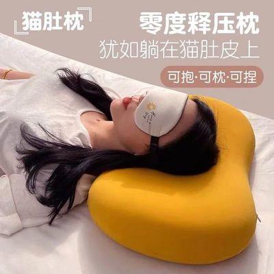 猫肚皮枕记忆枕成人护颈枕头芯套装一对美妆猫肚枕头零度释压枕