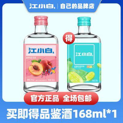 57531/江小白果立方23度168ml蜜桃果味白酒高粱酒+168ml品鉴酒组合装