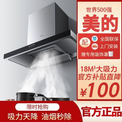 72263/美的抽油烟机燃气灶套餐烟灶套装家用厨房大吸力油烟机猛火双灶