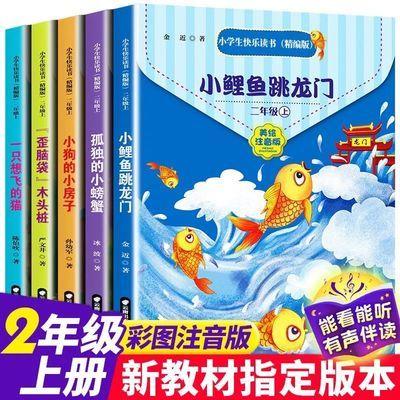小鲤鱼跳龙门二年级上册比读书全套5本 一只想飞的猫孤独的小螃蟹