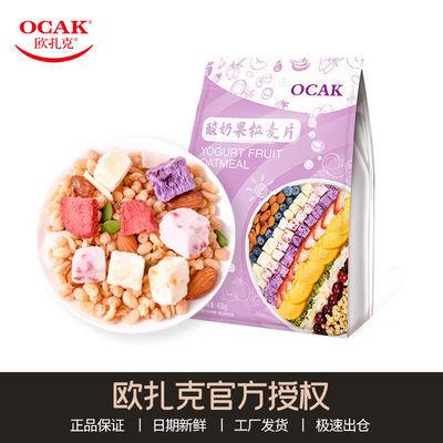 欧扎克酸奶果粒麦片408g代餐学生早餐水果坚果干吃即食冲泡燕麦片