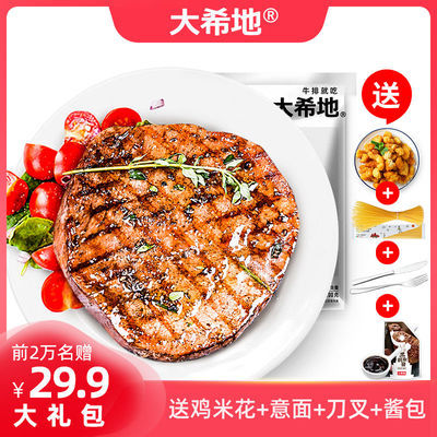 【送29.9礼包】大希地黑椒菲力牛排10片新鲜家用牛肉儿童牛扒批发