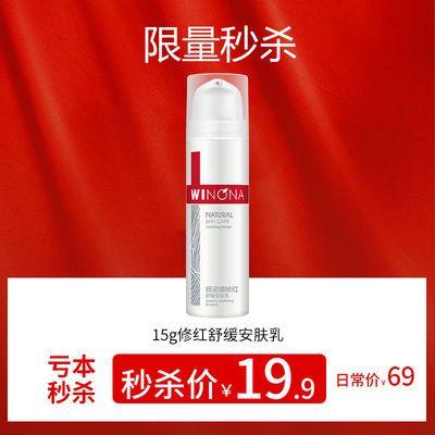 修红淡红薇诺娜修红舒缓安肤乳15g 敏感肌改善泛红修护屏障保湿