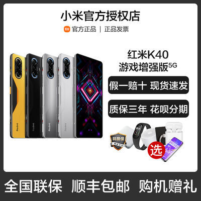 53021/【晒单返现20】Redmi/红米K40游戏增强版 5G智能游戏电竞智能手机