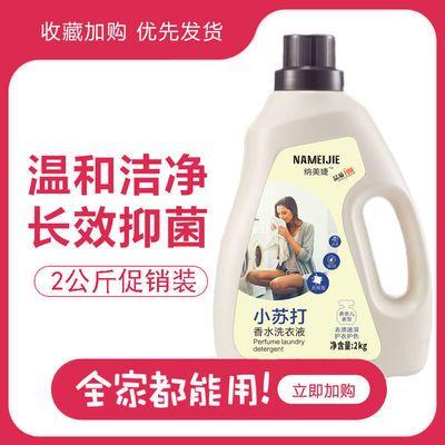【超值4-8斤】香水洗衣液持久留香正品超强去污深层洁净家庭装