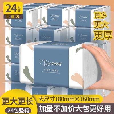 【大尺寸更耐用】加大加量纸巾抽纸批发家用整箱卫生纸巾餐巾纸抽