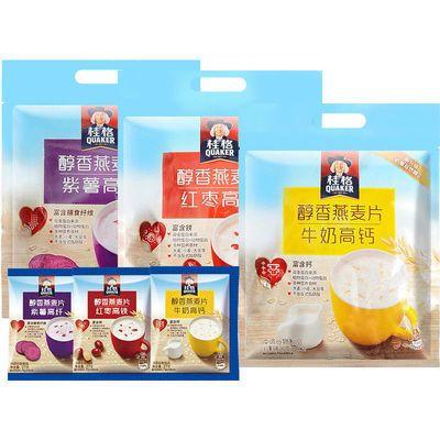 桂格即食燕麦片醇香27g/540g牛奶红枣紫薯营养谷物早餐代餐麦片