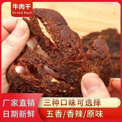 牛肉干正宗内蒙古特产手撕风干牛肉片500g/250g五香香辣零食小吃