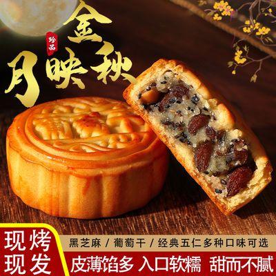 57860/五仁广式月饼中秋特价传统五仁黑芝麻葡萄干月饼礼盒散装批发零食