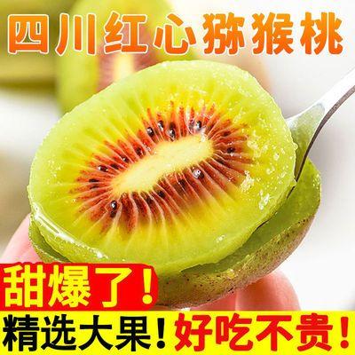 四川蒲江红心猕猴桃奇异大果新鲜包邮当季水果整箱批发非黄心绿心