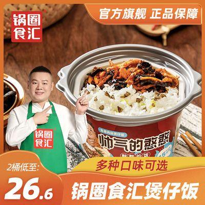 【2桶装】锅圈食汇自热米饭大份煲仔饭即食