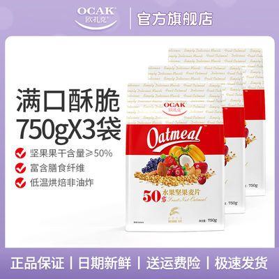 【送肖战周边】3袋*750g欧扎克50%水果坚果燕麦片即食学生早代餐
