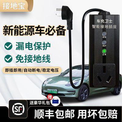51114/接地宝五菱宏光MINI ev新能源免接地线延长线电动汽车欧拉宝骏
