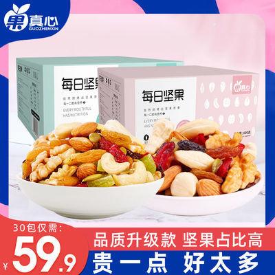 【优选】每日坚果30包混合坚果仁8种搭配孕妇儿童零食干果组合