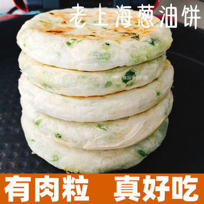 【美之味】豪华版老上海葱油饼加肉粒手抓饼速冻方便早晚餐儿童饼