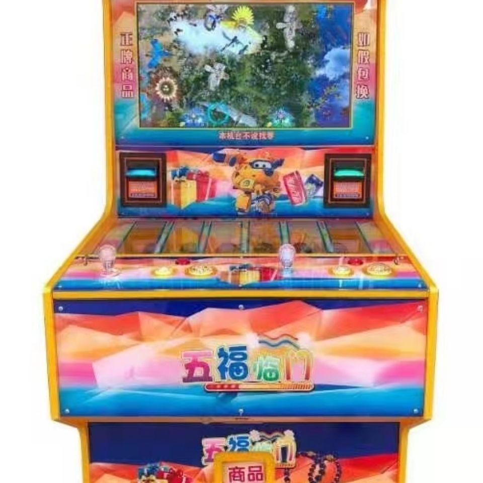 文化审批合格游戏机五福临门礼品机扫码自动售卖礼品机打渔礼品机