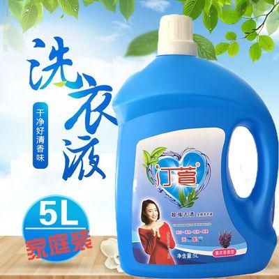 【5L/10L/15L】央视推广品牌汀萱洗衣液整箱批发洗衣液除菌除螨