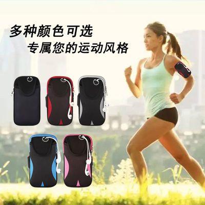 夏季户外运动跑步臂包时尚舒适潜水料多功能手腕包透气防水手机包