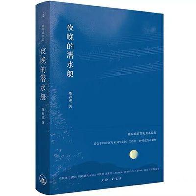 75350/夜晚的潜水艇 陈春成 旧山河与未知宇宙间汉语的一种风度与可能性