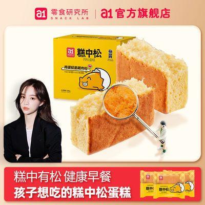 a1糕中松蛋糕整箱500g/10包面包早餐纯手工蛋糕营养儿童学生代餐