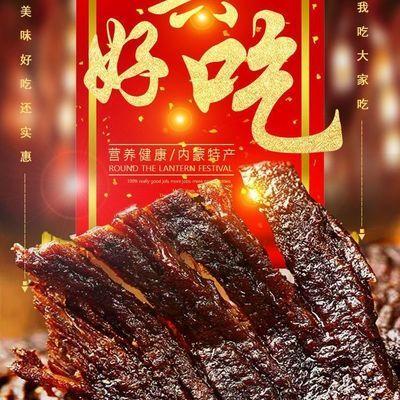 牛肉干50g/1000gg/五香香辣牛肉片休闲零食小吃