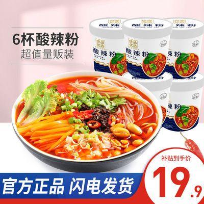 良品铺子酸辣粉120g*6网红零食小吃便捷代餐速食方便面米粉丝批发