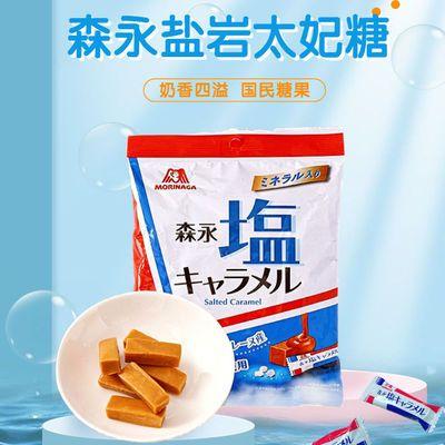 网红森永岩盐太妃糖日本进口零食喜糖散装结婚礼婚庆满月零食焦糖