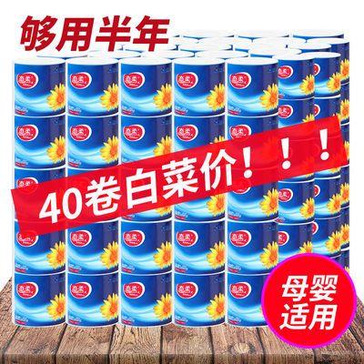 卷筒纸批发卫生纸家用4层加厚有芯卷筒纸特价厕纸手纸态柔卫生纸