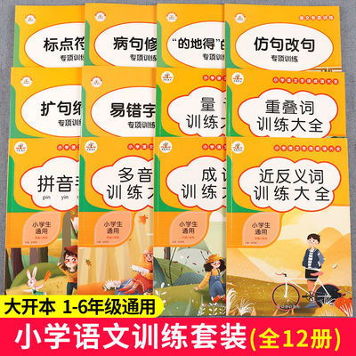 小学生AABB量词+重叠词语+拼音+成语训练+多音字+近反义词训练书