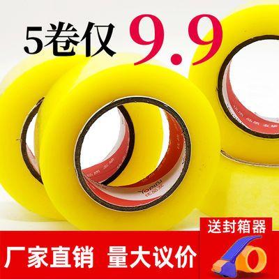 【胶带厂家直销】透明胶带4.2宽4.5宽大卷整箱批发高粘度强力封箱