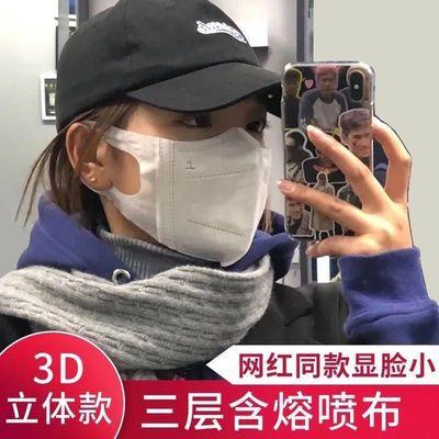 首谷网红口罩一次性3D立体三层夏季薄款透气白色时尚含熔喷布口罩