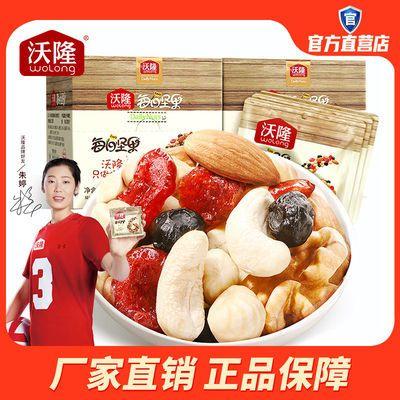 沃隆每日坚果混合坚果干果仁小包装组合装网红零食大礼包25g*14袋