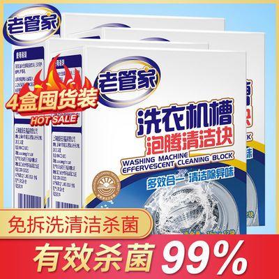 【4大盒】洗衣机槽清洗剂泡腾清洁片家用除垢神器消毒杀菌泡腾片